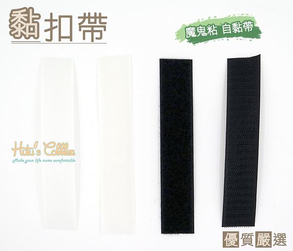 糊塗鞋匠 優質鞋材 N186 台灣製造 粘扣帶 魔鬼黏 黏帶 魔鬼粘 自黏帶 黏扣帶 子母扣