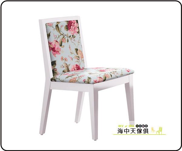 {{ 海中天休閒傢俱廣場 }} C-41 摩登時尚 餐廳系列 A476-06 安娜鄉村白色餐椅(花布)
