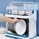 現貨! 廚房美學 雙層碗盤瀝水收納防塵架...