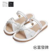 【富發牌】扭結兩穿式涼拖鞋-黑/白 1PL123