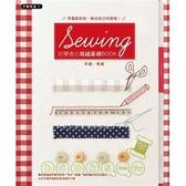 (二手書)初學者の裁縫基礎BOOK:手縫.車縫-手藝教室01