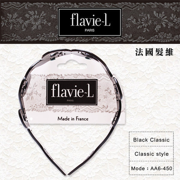【DDBS】促銷下殺 flavie-L 法國髮維 手工製造 復古經典黑 螺旋波浪髮箍  AA6-450