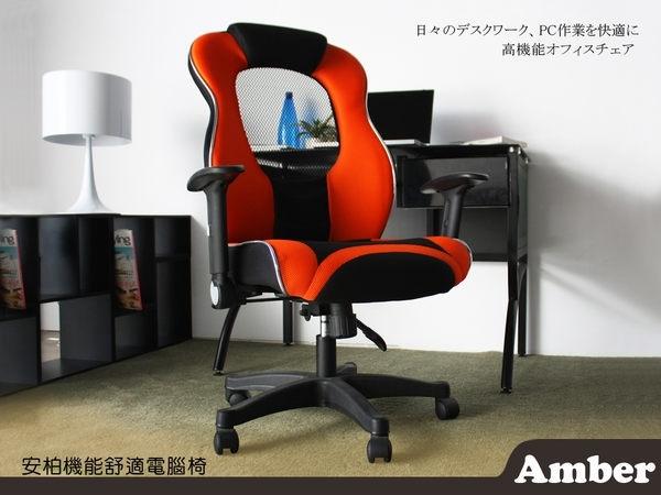 Amber安柏機能舒適電腦椅(KDY/SC-8813黑橘辦公椅)【obis】