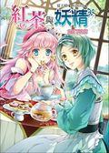 (二手書)紅茶與妖精(卷二):月下之宮