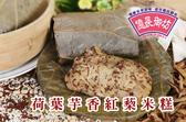 【南門市場億長御坊】荷葉芋香紅蔾米糕(4顆/組)