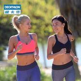 迪卡儂 運動內衣女跑步專業運動文胸高強度防震聚攏無鋼圈KALENJI
