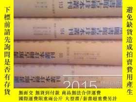 二手書博民逛書店罕見北京圖書館古籍珍本叢刊(37)史部•地理類---(康熙)寶慶