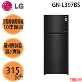 【LG樂金】LG 315公升 直驅變頻上下門冰箱 GN-L397BS 星夜黑