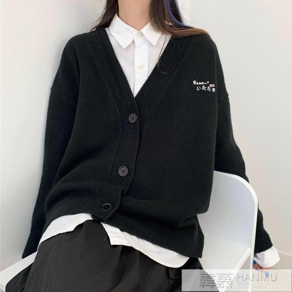 刺繡暗黑系大毛衣女酷帥氣街頭寬鬆日系學生V領針織慵懶開衫外套 牛轉好運到