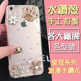 小米10 ZenFone6 ZS670 紅米Note8 Y9 Mate20 nova4 realme vivo 手機殼 水鑽殼 皇冠系列 訂製