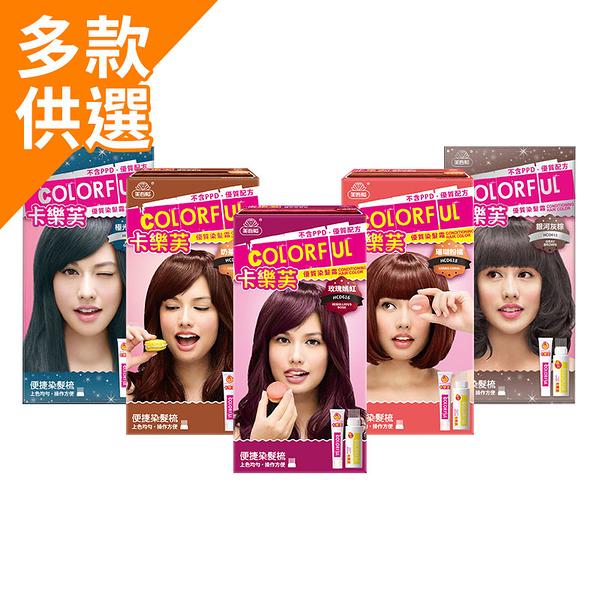 COLORFUL 卡樂芙 優質染髮霜 50gx2劑【BG Shop】多色供選