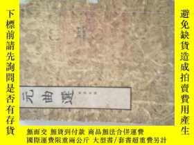 二手書博民逛書店罕見曲選【四】(據世界書局紙版重印)112460 【明】臧晉叔