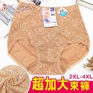 女性超加大尺碼束褲 透氣網孔布/2XL-...