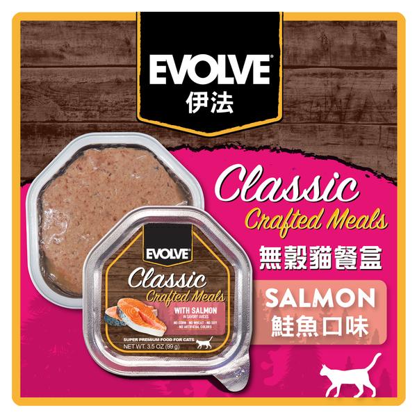 【力奇】Evolve 伊法 無穀貓餐盒-鮭魚口味3.5oz(99g)  超取限40盒 (C002K14)