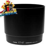 【24期0利率】CANON ET-67 原廠遮光罩 (( EF 100mm f2.8 Macro USM 專用 ))