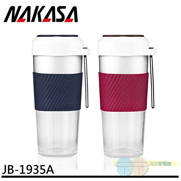 NAKASA 300ML 攜帶型 迷你電動榨汁機 隨行果汁機 親果杯 JB-1935A