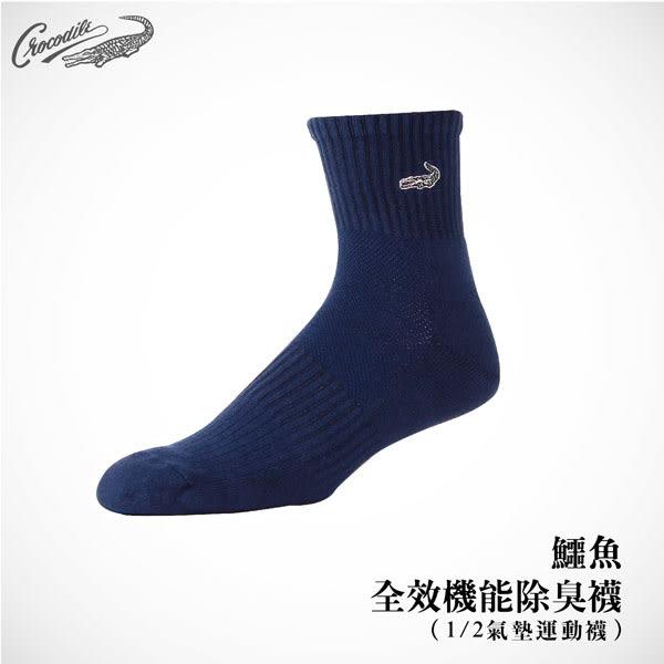 鱷魚全效機能除臭襪-1/2氣墊運動襪 七雙組