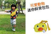 韓國可愛兒童寶寶動物包 斜背包 斜揹包 小包包 零錢包 黃色小鴨 蛋糕 《SV2729》HappyLife