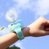 風扇 手錶小風扇迷你便攜式靜音usb手腕電風扇小型學生隨身 星河光年DF