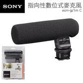 索尼SONY ECM-GZ1M 數位 攝影機 專用 指向型麥克風 變焦 麥克風