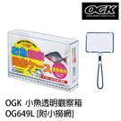 漁拓釣具 OGK OG649L 附小撈網 [小魚透明觀察箱]