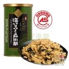 【台糖安心豚】海苔芝麻肉酥x1罐(200g/罐) ~海苔芝麻肉鬆~山珍海味的完美搭配