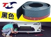 日本TM 黑色卡夢 輕量化 2.5M 定風翼 擾流板 下巴 保桿貼 前包圍膠條 膠條 鴨尾 尾翼 擾流板 軟下巴