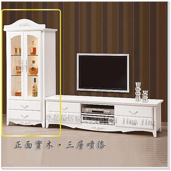 【水晶晶家具/傢俱首選】卡蜜拉烤白2.5呎玻璃電視展示櫃 ZX8395-6
