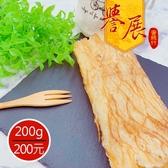 【譽展蜜餞】碳烤魷魚排片 200g/200元