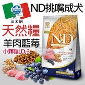 [寵樂子]《N&D法米納》天然糧全齡犬-羊肉藍莓(小顆粒)7kg / 狗飼料LD-3