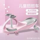 永久兒童扭扭車1-2-3歲女寶寶嬰兒萬向輪防側翻大人可坐溜溜車1輛 設計師生活百貨