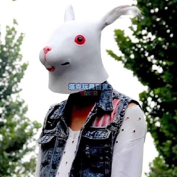 兔頭套 兔子面具 小白兔 動物 頭套 面具/眼罩/面罩 cosplay 派對 生日 聖誕禮物【塔克】
