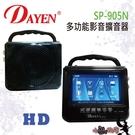 (SP-905N)Dayen多功能影音擴音器~影像、音樂、錄音、閱讀等多項功能(黑色下標區)