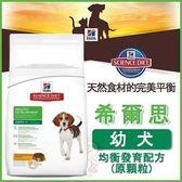 【行銷活動75折】*KING WANG*希爾思《幼犬均衡發育配方(原顆粒)》9kg 【10382HG】