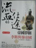 【書寶二手書T3/一般小說_NDL】流血的仕途(卷四)-帝國夢斷_曹昇