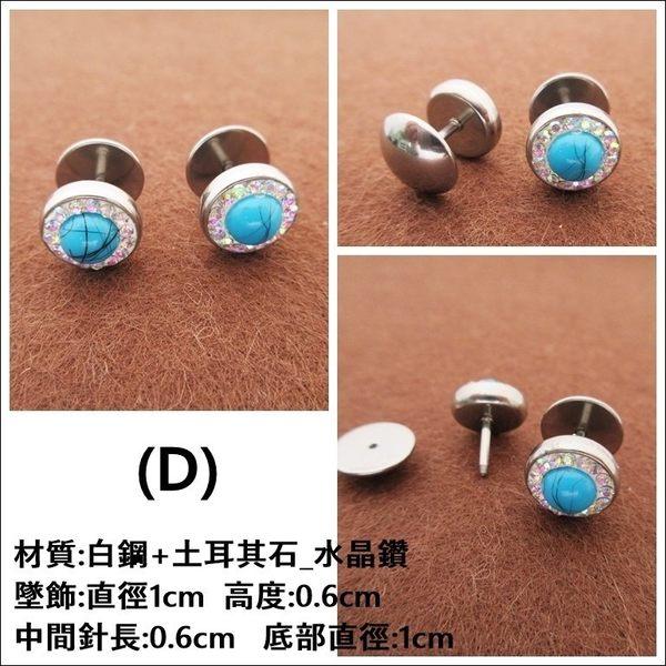 ☆§海洋盒子§☆鋯石.寶石螺旋針式白鋼耳環.需擴耳任選每件79元《抗過敏.不退色.可碰水》