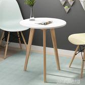 北歐小圓桌簡約迷你臥室現代家用小茶幾實木創意休閒洽談小桌子