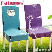 電腦辦公彈力餐椅套連體椅子套簡約現代椅背套凳子套酒店椅 優家小鋪