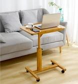 床邊桌可行動筆記本電腦桌沙發床上桌子升降桌簡易學生書桌懶人桌JY【全館免運】