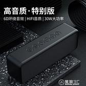 音響雙喇叭超大聲重低音便攜式戶外廣場舞手機大功率3d環繞電腦播放器小型音箱高音質 電購3C