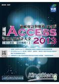 總帳會計與應收付票據管理系統設計大全  使用Access 2013