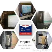 記憶卡CF卡2GB內存卡FANUC系統cf卡2g法蘭克CNC加工中心數控機床 榮耀3C