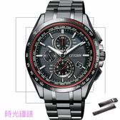 CITIZEN 星辰 AT8145-59E 光動能 三眼電波錶/送原廠皮錶帶