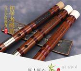 笛子初學成人零基礎專業考級高檔演奏竹笛樂器兒童精制橫笛 rj3147【bad boy時尚】