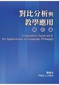 對比分析與教學應用(修訂版)