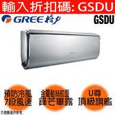 【GREE格力】變頻分離式冷暖冷氣 GSDU-36HO/GSDU-36HI