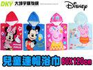 兒童卡通連帽浴巾 海灘巾 披風浴袍 米奇/米妮/佩佩豬 100%純棉 迪士尼 正版授權 60X120cm