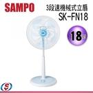 【信源】18吋 SAMPO聲寶 3段速機械式立扇 SK-FA18