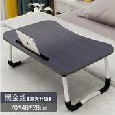 床上書桌筆記本電腦桌學生學習小桌子可折疊簡易做桌懶人寫字家用 法布蕾輕時尚igo