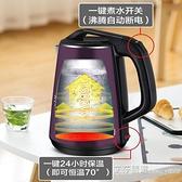 半球型電熱燒水壺家用電壺自動斷電保溫一體煲泡茶快燒煮水器 【新年優惠】